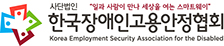 사단법인 한국장애인고용안전협회 Korea Employment Security Association for the Disabled
