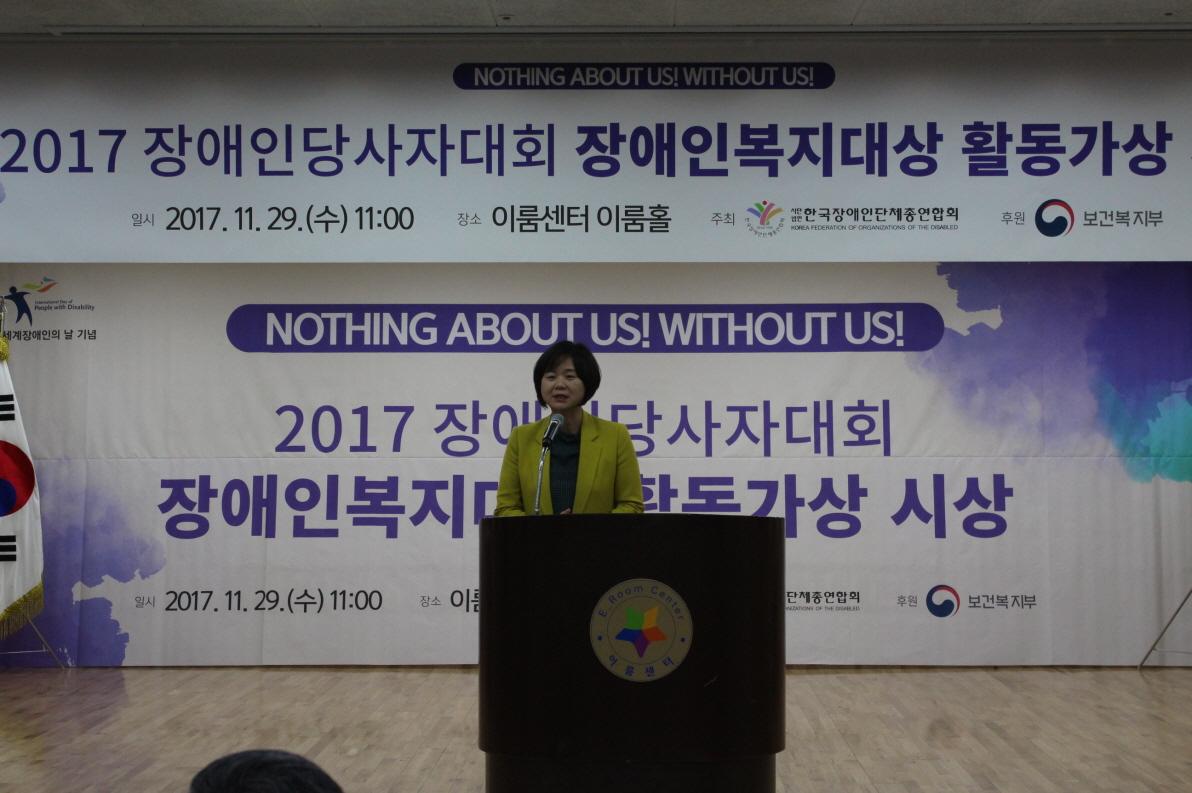2017 장애인당사자 대회_4.JPG