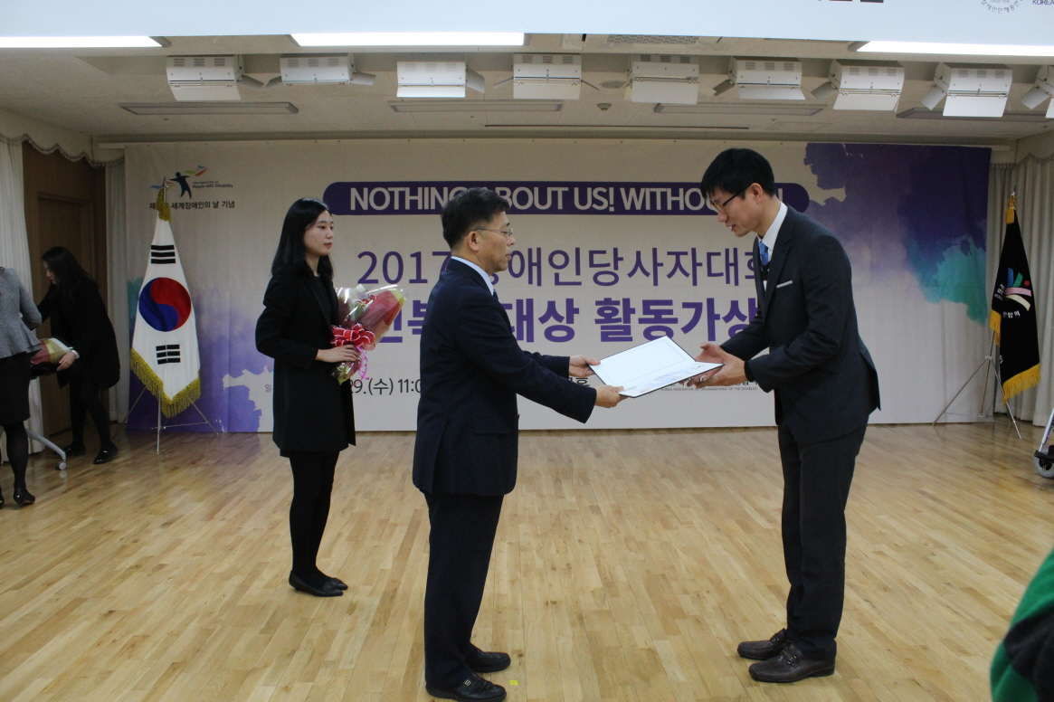 2017 장애인당사자 대회_7.JPG