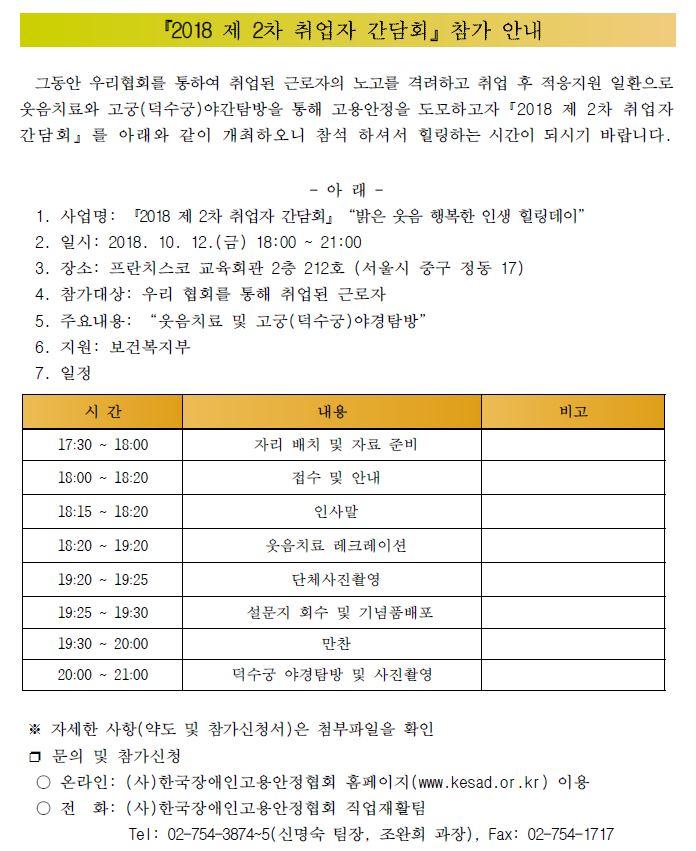 2018 제2차 취업자 간담회 참가 안내.JPG