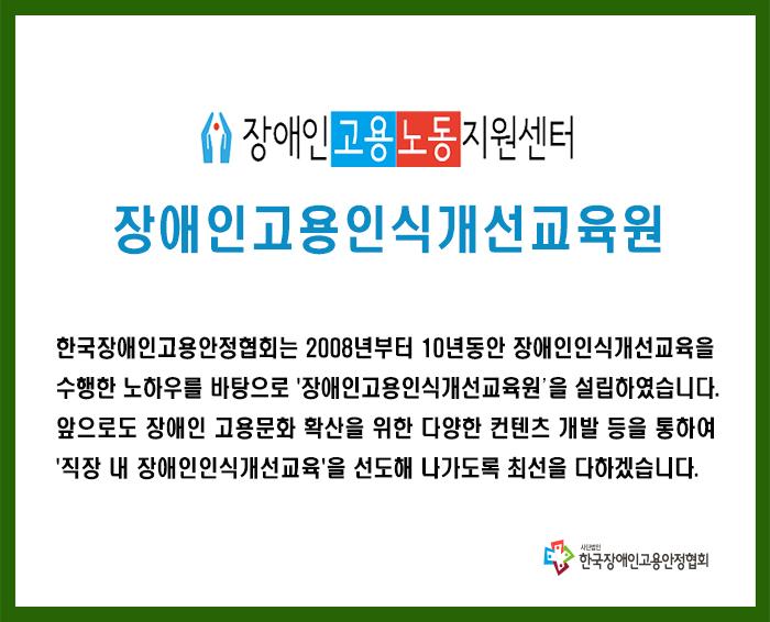 장애인고용인식개선교육원1.jpg