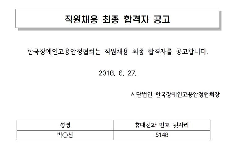직원채용 최종 합격자 공고.JPG