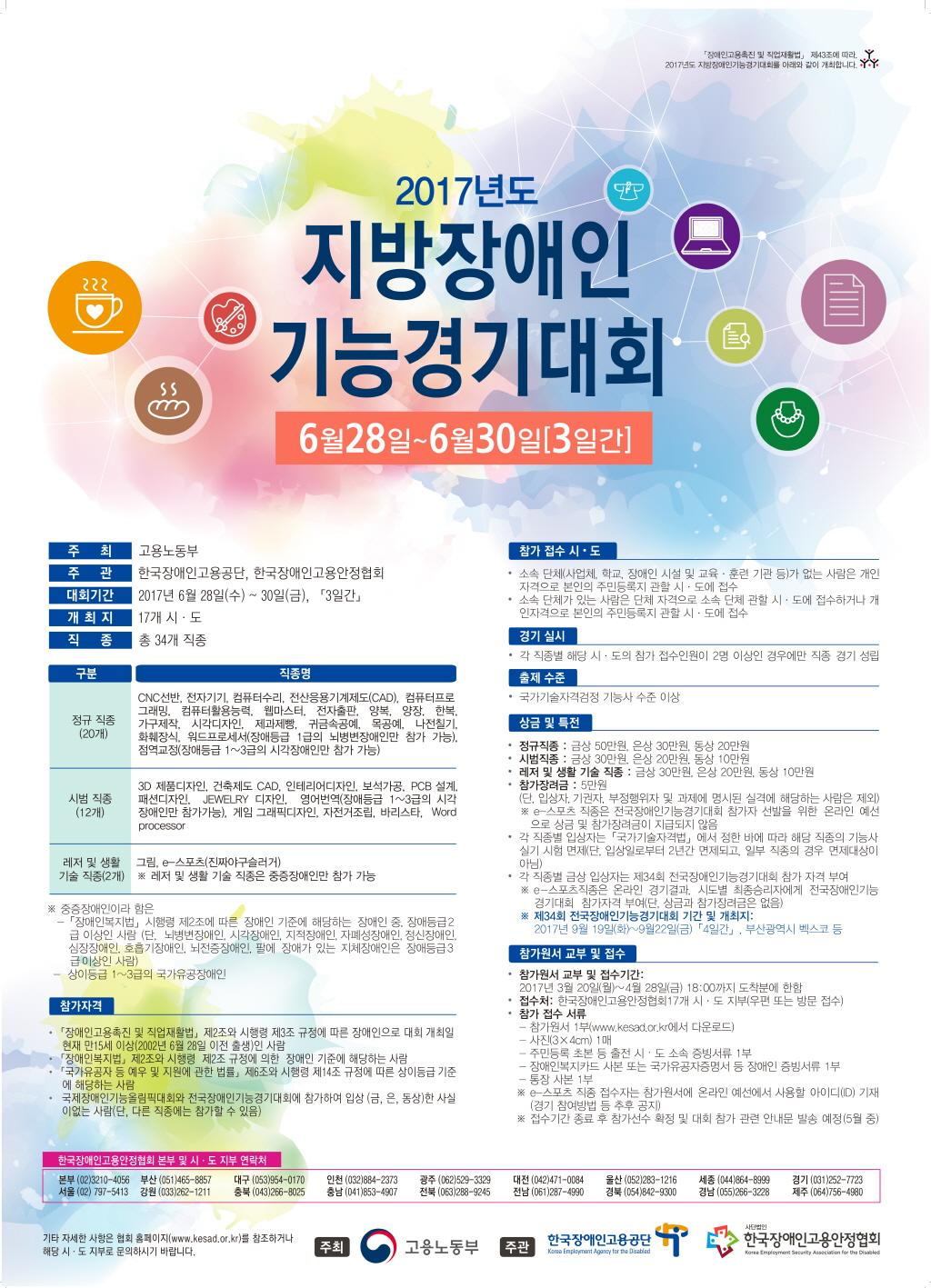 지방장애인기능경기대회 포스터.jpg