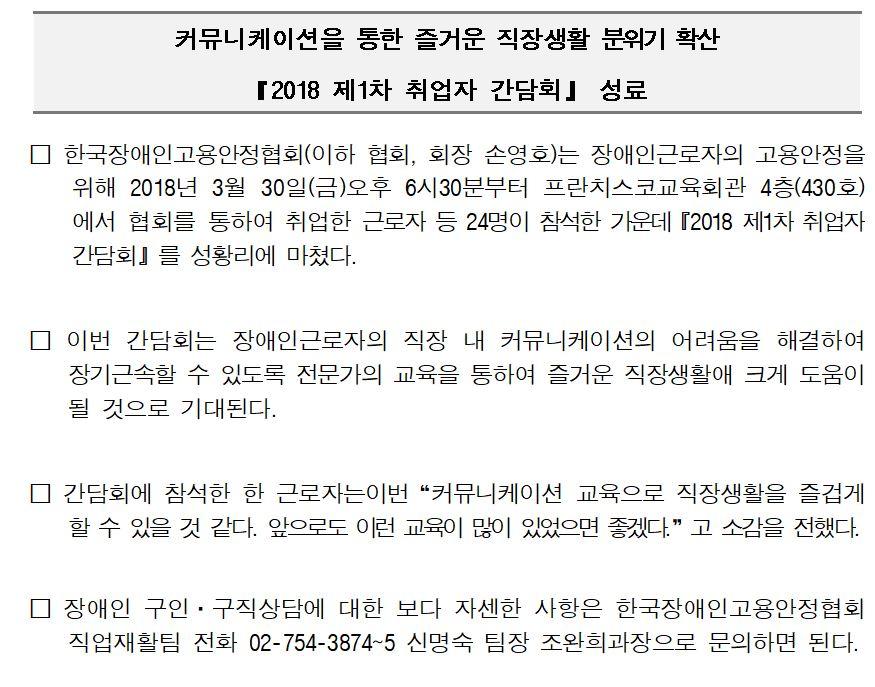 [보도자료]취업자간담회 성료.JPG