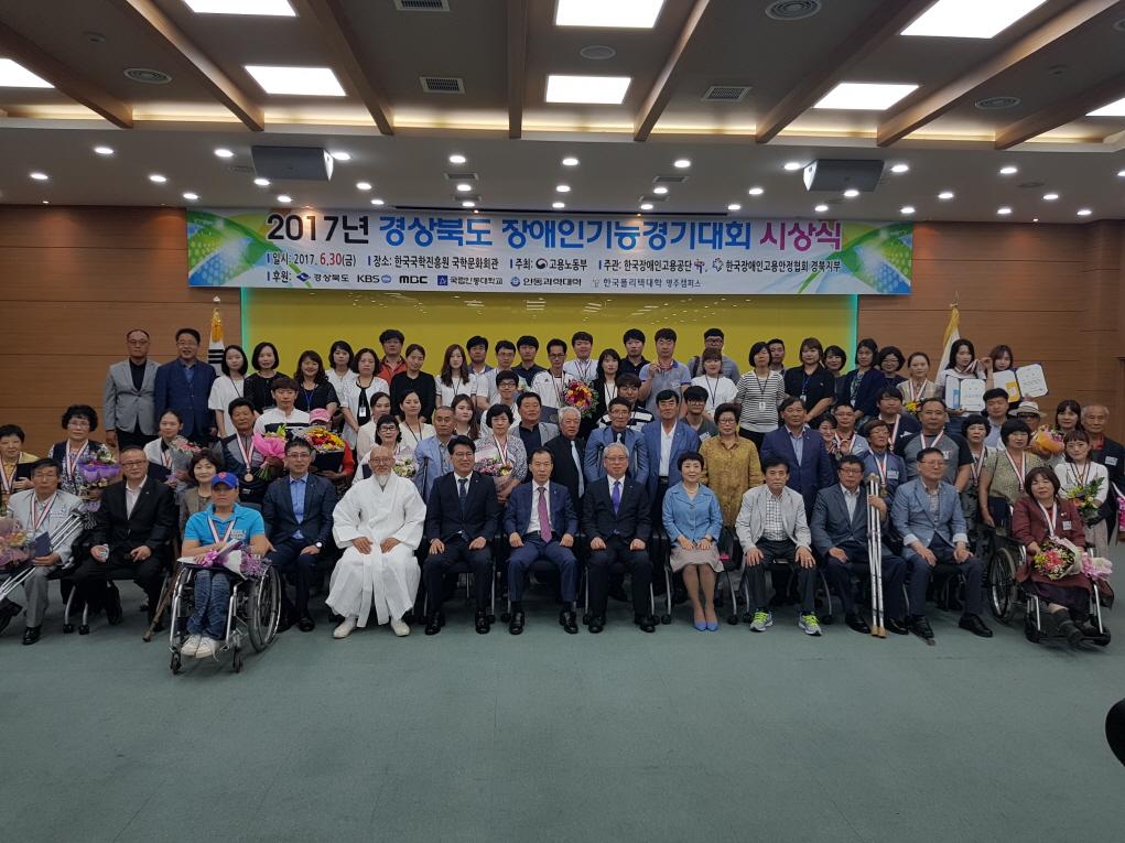 [붙임2]2017년도 지방장애인기능경기대회 경기 장면(폐회식1).jpg