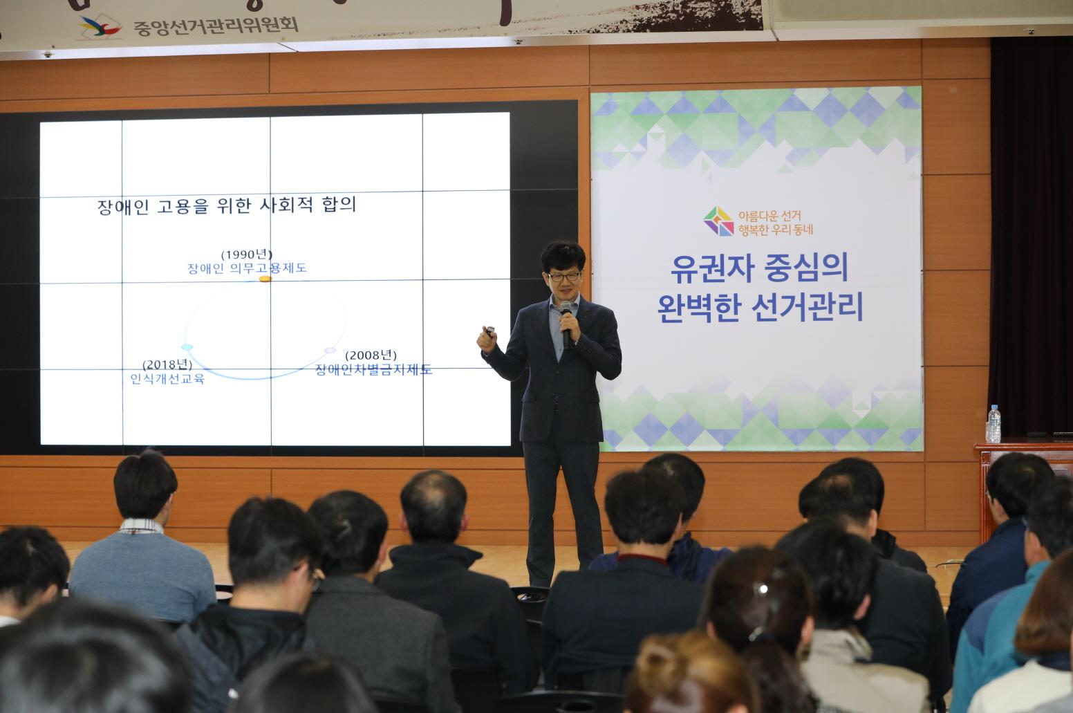 선관위 교육 사진.JPG