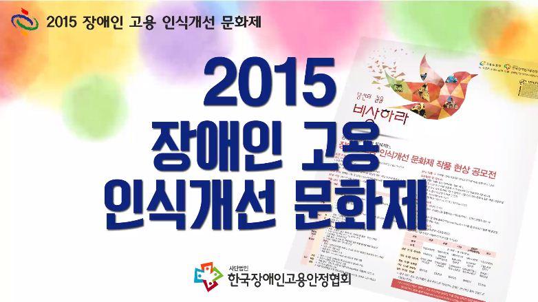 2015 장애인 고용 인식개선 문화제 입상작품 영상물.JPG
